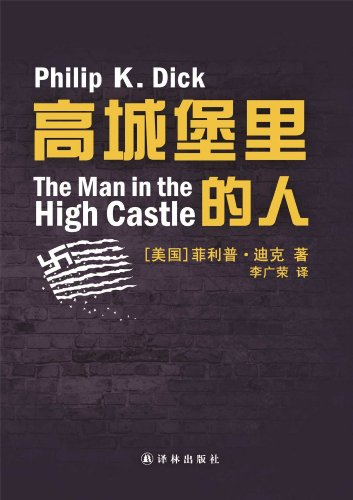 The Man in the High Castle (Mandarin Edition) (Chinese Edition)