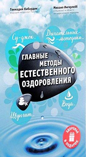 Glavnye metody estestvennogo ozdorovleniia pdf epub