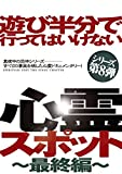 Documentary - Asobi Hanbun De Ittewaikenai Shinrei Spot [Japan DVD] MRDD-49