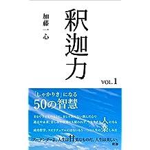 syakariki boryumu1 syakarikininaru50notie (Japanese Edition)