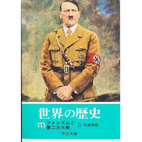 世界の歴史 (15) ファシズムと第二次大戦 (中公文庫)