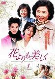 [DVD]花よりも美しく [レンタル落ち] (全15巻) [マーケットプレイス DVDセット商品]