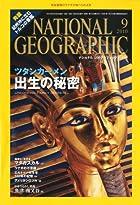 NATIONAL GEOGRAPHIC (ナショナル ジオグラフィック) 日本版 2010年 09月号 [雑誌]