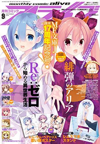 コミックアライブ 最新号 表紙画像