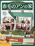 Shukan Akage no Anne no Ie October 23 2012