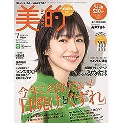 美的 増刊 表紙画像