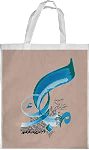 Congratulations on Eid Printed Shopping bag, Medium Size