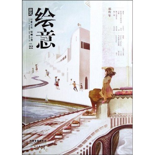 Download Those Years-Soul Painting-Cartoon Warrior-VOL.22-2012.03(volume 2) (Chinese Edition) ebook