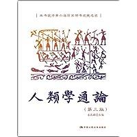 人类学通论(第三版)