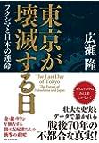 東京が壊滅する日――フクシマと日本の運命