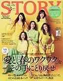 STORY(ストーリィ) 2018年 03 月号 [雑誌]