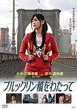 ブルックリン橋をわたって [DVD]