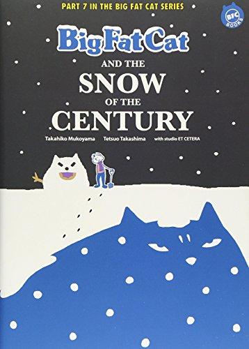 BIG FAT CAT と雪の夜 (BFC BOOKS)