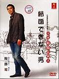 Unmarried Man / Kekkon Dekinai Otoko (Japanese TV Drama w. English Sub - All Region DVD)