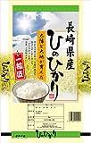 長崎県産 白米 ヒノヒカリ 10kg 平成29年産 (5kg×2袋)