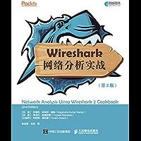 Wireshark网络分析实战(第2版)(异步图书)