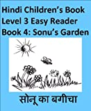 Sonu's Garden (Hindi Children's Book Level 3 Easy Reader 4)