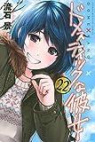 ドメスティックな彼女(22) (講談社コミックス)