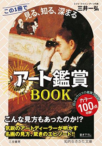 アート鑑賞BOOK この1冊で《見る、知る、深まる》 (知的生きかた文庫 み 31-1)