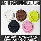 【メール便対応可】シリコン リッド 選べる5色 マグカップ タンブラー フタ 蓋 ふた ほこりよけ 保温 カフェ 可 ラッピング不可 ブラック