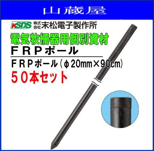 末松電子製作所 FRPポール FRPポール(φ20mm×90cm) 50本セット B00NUSQ3MI