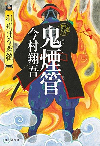 鬼煙管――羽州ぼろ鳶組 (祥伝社文庫)