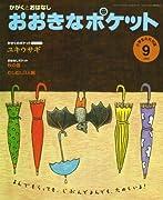 おおきなポケット 2008年 09月号 [雑誌]