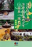 賀曽利隆の300日3000湯めぐり日本一周 下巻