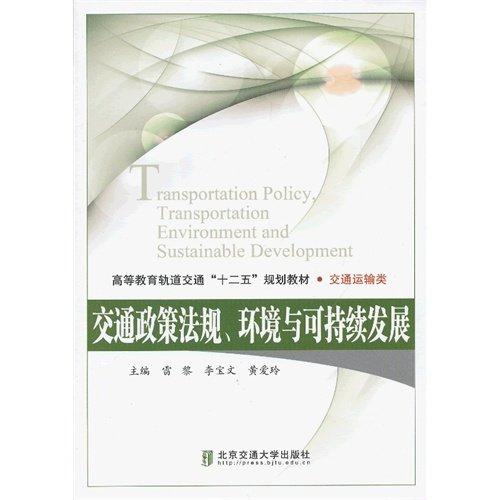 Download The transportation policy laws, environment with can keep on a development (Chinese edidion) Pinyin: jiao tong zheng ce fa gui ¡¢ huan jing yu ke chi xu fa zhan ebook