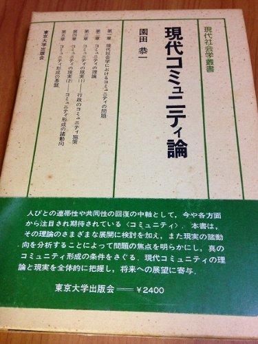 現代コミュニティ論 (1978年) (現代社会学叢書)
