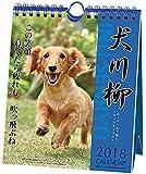 アートプリントジャパン 2018年 ダックス川柳カレンダー(週めくり) No.007 1000093340