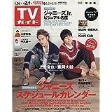 週刊TVガイド 2019年 2/1号