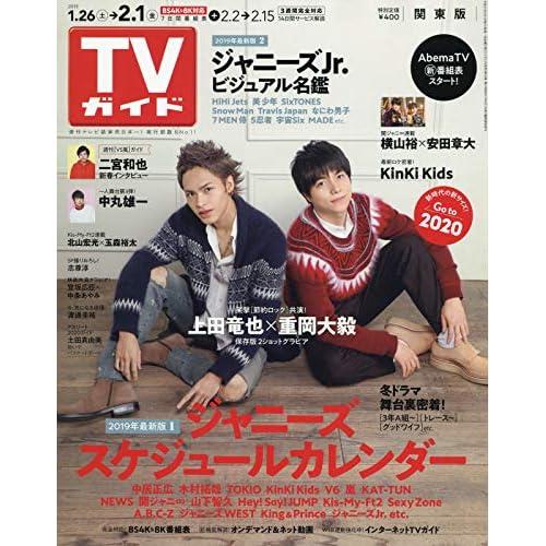 週刊TVガイド 2019年 2/1号 表紙画像