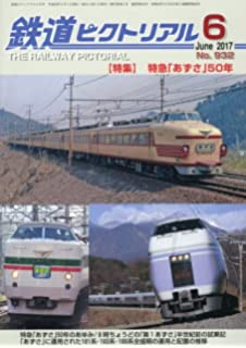 鉄道ピクトリアル 2013年 11月号...