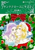 サンタクロースにキスを (ハーレクインコミックス)