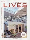 LiVES(ライヴズ) 2017年8月号 VOL.94