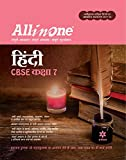 All in one HINDI Class 7th (Old Edition)