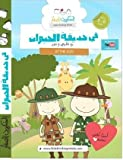 At the Zoo with Nour and Fares DVD - Arabic Children Learning DVD