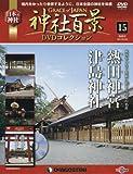 神社百景DVDコレクション 15号 (熱田神宮・津島神社) [分冊百科] (DVD付)