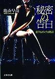 【文庫】 秘密の告白 恋するオンナの物語 (文芸社文庫)