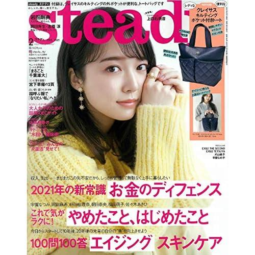 Steady. 2021年 2月号 表紙画像