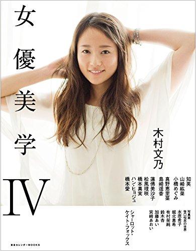 女優美学IV