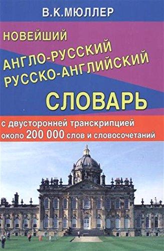 Download Noveishii a-r r-a slov.200 000slov i slovos(ofset) ebook