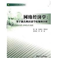 網絡經濟學:基于新古典經濟學框架的分析