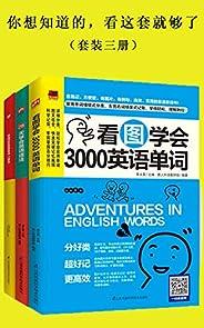 你想知道的,看这套就够了(套装三册)(单词语法双管下,四周速成英语霸) (Chinese Edition)