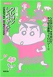 クレヨンしんちゃん 21 シロがいてオラがいてやっぱり家族っていいゾ~!! (双葉文庫 う 4-21 名作シリーズ)