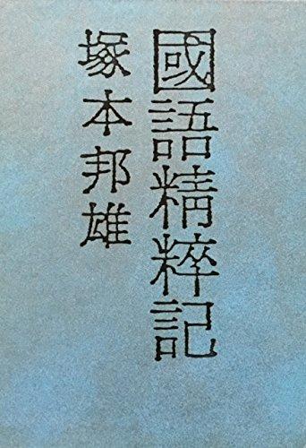 国語精粋記―大和言葉の再発見と漢語の復権のために
