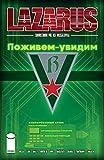 img - for Lazarus Sourcebook #3: Vassalovka book / textbook / text book