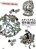 そのまま切って楽しめる ステンドグラス切り絵100 季節の花と小さな動物たち