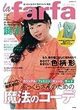 la farfa【ラ・ファーファ】Vol.1 [雑誌]